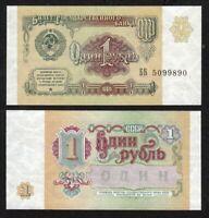 1991 Russia 1 ruble uncirculated crisp banknote P-237 USSR