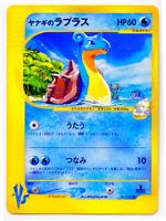 Japanese Pryce's Lapras 041/141 1st Edition VS Series Pokemon Card NM