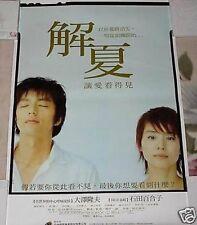 Japan Osawa Takao, Ishida Yuriko - Gege Taiwan Poster