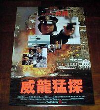 """Jackie Chan """"The Protector"""" Danny Aiello RARE HONG KONG ORIGINAL 1985 Poster B"""