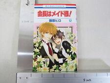 KAICHOU WA MAID SAMA Vol. 12 Manga Comic Hiro Fujiwara Art Book Japan HK1827*