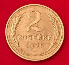 Russland Russia 2 Kopeken 1926 CCCR UDSSR