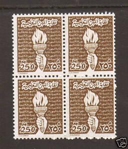 Egypt Feltus 735 MNH. 1980 250m brown Torch Education Revenue, Block of 4, F-VF