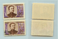 Russia USSR 1958 SC 2028 MNH and used. rtb1874