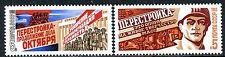 5824 - RUSSIA 1988 - Soviet Cold War End Gorbachev's Perestroika - MNH Set