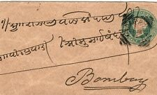 INDIA QV Cover RAILWAY *GADAG STATION* Squared Circle Bombay 1896 MA765