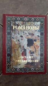 Романовы- 300 лет служения России; Romanov/ Romanovs- Russia Tsar RUSSIAN Empire