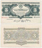 USSR Old Russian Banknote 3 CHERVONTSA 1932 Soviet Russian paper money 30 rubles