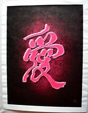 "JIANG TIEFENG SERIGRAPH ON CANVAS LOVE SIGNED #HC 12/30 W/COA 30"" X 40"""