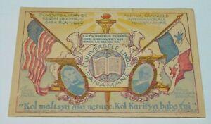 1934 Universele Lingu Panamane Universal Language Panama Canal Zone Postcard