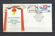PRC Peoples Republic of China 1980 USA Exhibition FDC with Scott # 1626-1627