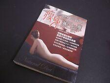 SURIMU NI NARU! by RINPA MASSAJI KEIKO WATANABE  中文版  插图