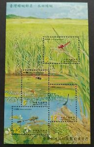 2006 Taiwan Insects Paddy Dragonflies Miniature Sheet Stamps MS 台湾水田蜻蜓小全张邮票