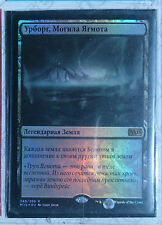 Urborg, Tomb of Yawgmoth FOIL ask Russian  Magic Gathering EDH Modern Legacy