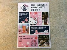 Hello Kitty Unique Hong Kong Poster Wine Beer Food Event Must See Plum Wine Tuna