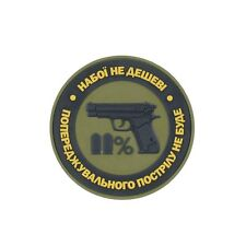 "MILITARY 3D PVC PATCH UKRAINE ""AMMUNITION NO CHEAP, WARNING SHOT WILL NOT"""