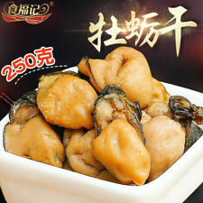 China Leisure Snack【食福记 牡蛎干250g/袋】dried oyster生蚝鲜活晒制 海蛎子蚝牡蛎干 不抽油Seafood dry免运费干货