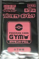 Pokemon Card Japanese Gym Tournament Promo Booster Pack Sealed Series #9