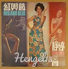 "Sealed Hong Kong Chinese Female Tsin Ting Red And Blue 12"" LP 靜婷 紅與藍 百代未開封 黑膠唱片"
