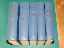 Discours et messages Charles de GAULLE 5 vol. reliés