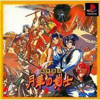 PS1 Gekka no Kenshi Japan PS PlayStation 1 F/S