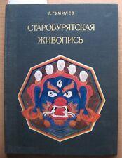 Book Album Buryat Russian Mongolia Painting Art View Buda Mask daemon Old vtg