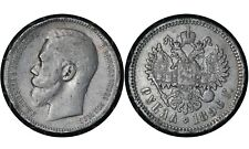 1 Ruble 1896 Russia Empire  🇷🇺 Silver Coin // Nikolai II // From 1$