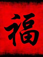 Painting Illustration Chinese Calligraphy Wealth Symbol Canvas Art Print
