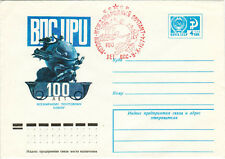 1974 Soviet FDC letter cover 100 YEARS TO THE WORLD POSTAL UNION