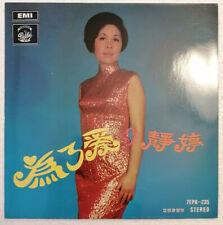 """靜婷 Tsin Ting Hong Kong Chinese Female All for Love EMI 7"""" EP 7EPA-235 為了愛 全新黑膠唱片"""