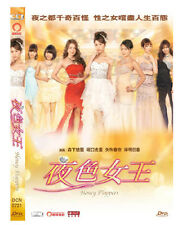 """Yuri Morishita """"Honey Flappers"""" Haruna Yabuki 2014 Japan Drama Region 3 DVD"""
