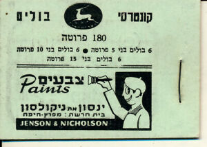 ISRAEL 1949 B5c BOOKLET MNH  SEE 2 SCANS HIGH BALE VALUE