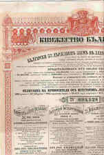 Bulgarian government 5% oro loan of 1904, uncancelled