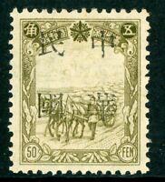China 1937 Manchukuo Harbin 50 fen Local Overprint MNH K281