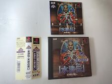 SUIKODEN SONY PLAYSTATION GAME VIDEOGAMES PS JAP JAPANESE PSX PS1