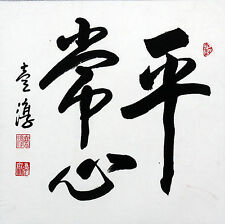 "Chinese calligraphy ""peaceful mind"" 16x16"" ""usual happy""""just let it be"" ink art"