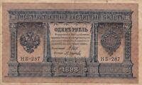 Paper Money - Russia - 1898 - 1 Ruble - P-1 - F
