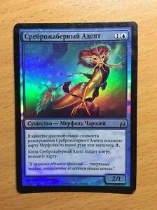 Silvergill Adept RUSSIAN FOIL Lorwyn Foil MTG merfolk exra rare modern card