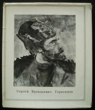 Sergei Gerasimov Russian Soviet painting book illustration drawing Album 1970