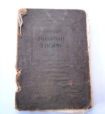 1939 Rare Book Taras Shevchenko Selected Works in Ukrainian + Gift