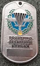 RUSSIAN DOG TAG PENDANT MEDAL  VDV    #1