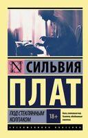 Плат: Под стеклянным колпаком  RUSSIAN BOOK