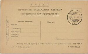 1941 GREECE MILITARY POSTAL STATIONERY POSTCARD COVER