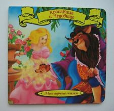 Russian Children Book Fairy Tale  Beauty and the Beast / Красавица и Чудовище