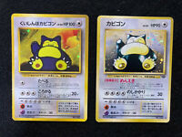 Pokemon Card Snorlax 1st Edition Jungle base set rare shiny holo CD hungry promo