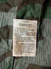 Molotov cocktail label ww2 russian РККА red army Vintage old version