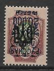 RUSSIA OFFICE IN TURKISH 1921 ERROR SC # 332a MVVLH
