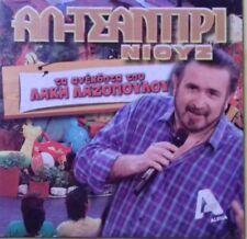 LAKIS LAZOPOULOS / TA ANEKDOTA / DVD / GREEK MOVIES / PAL / 2006