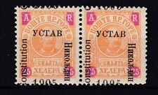 Montenegro - 1905 - Michel 60 pair - error overprint - MNH