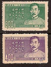 CHINA PRC 1951 LU HSUN REPRINT SC # 122-123 MVLH